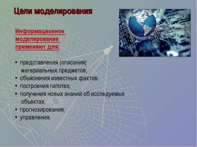 Цели моделирования Информационное моделирование применяют для: • представлени...