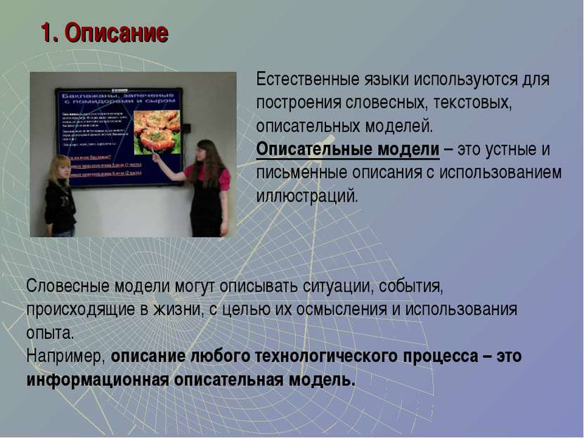 Естественные языки используются для построения словесных, текстовых, описател...
