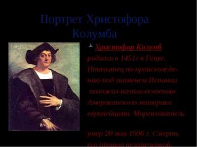Портрет Христофора Колумба Христофор Колумб родился в 1451г в Генуе. Итальяне...