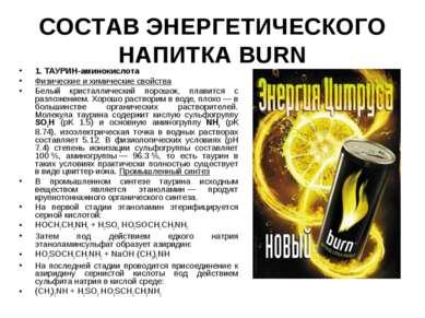 СОСТАВ ЭНЕРГЕТИЧЕСКОГО НАПИТКА BURN 1. ТАУРИН-аминокислота Физические и химич...