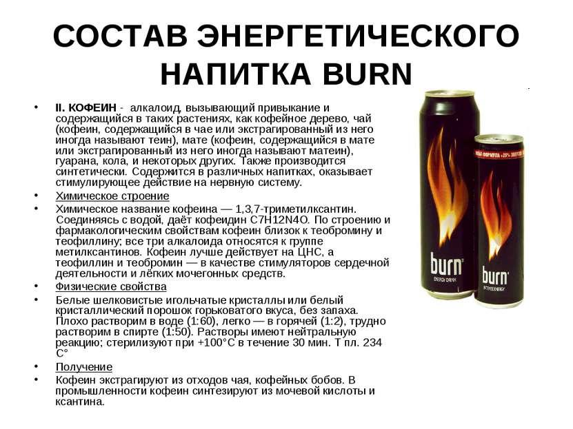 СОСТАВ ЭНЕРГЕТИЧЕСКОГО НАПИТКА BURN II. КОФЕИН - алкалоид, вызывающий привыка...