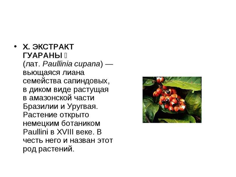 Х. ЭКСТРАКТ ГУАРАНЫ (лат.Paullinia cupana) — вьющаяся лиана семейства сапинд...