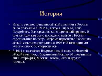 История Начало распространению лёгкой атлетики в России было положено в 1888 ...