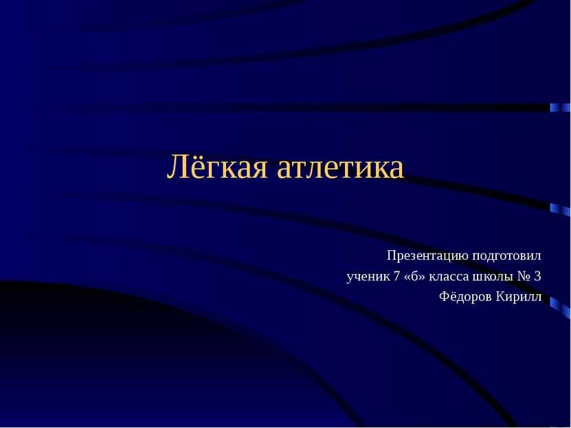 Лёгкая атлетика Презентацию подготовил ученик 7 «б» класса школы № 3 Фёдоров ...