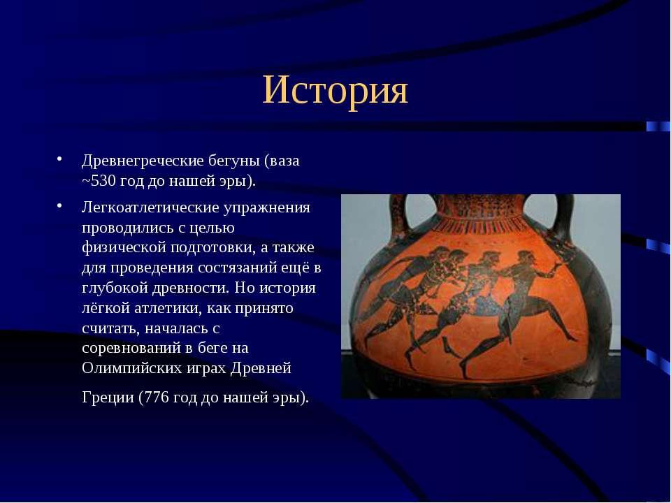История Древнегреческие бегуны (ваза ~530 год до нашей эры). Легкоатлетически...