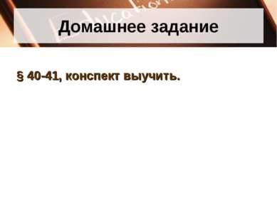 Домашнее задание § 40-41, конспект выучить.