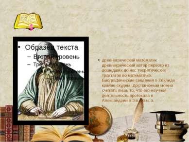 древнегреческий математик древнегреческий автор первого из дошедших до нас те...