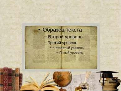 Основное сочинение Евклида «Начала»