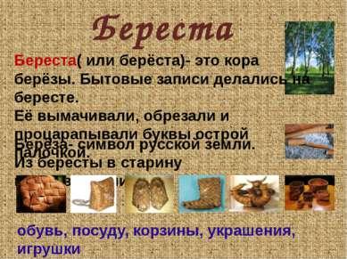 Береста Береста( или берёста)- это кора берёзы. Бытовые записи делались на бе...
