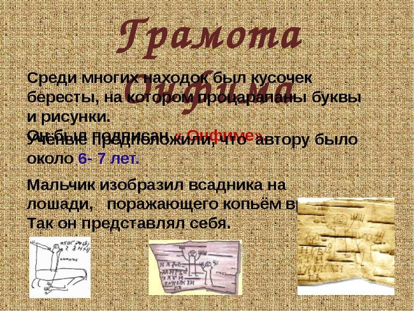 Грамота Онфима Среди многих находок был кусочек бересты, на котором процарапа...