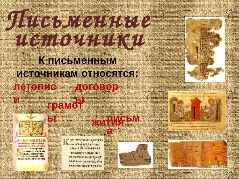 Письменные К письменным источникам относятся: летописи жития... договоры пись...