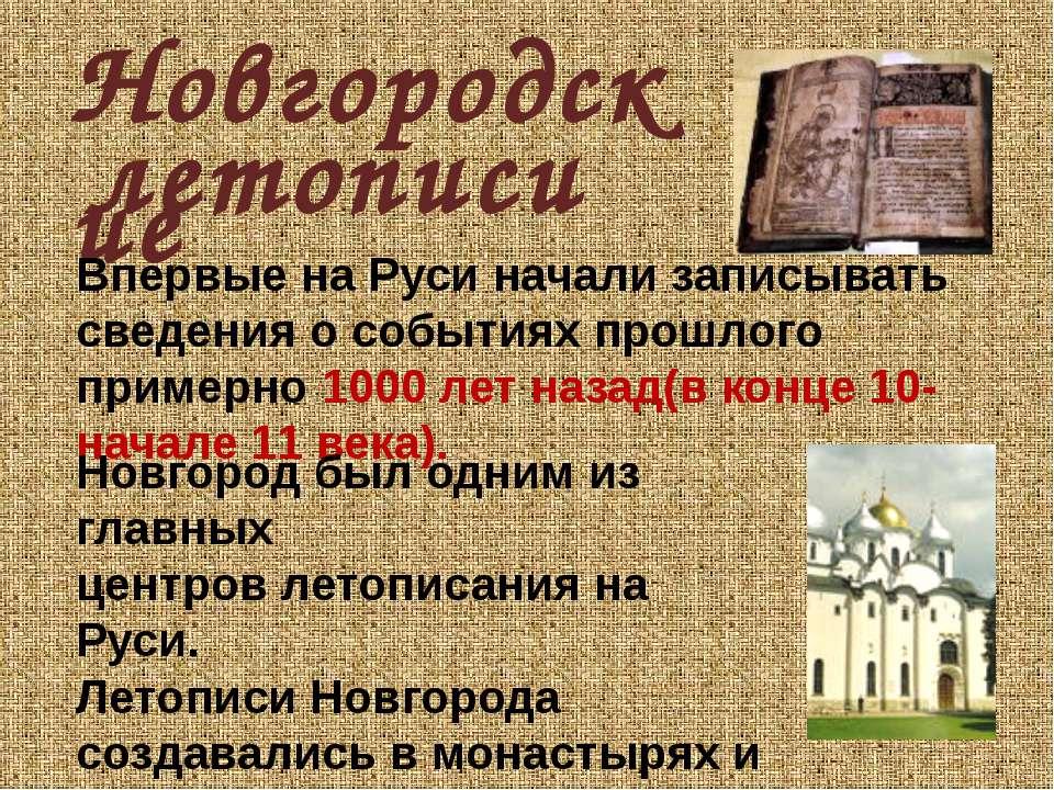 Новгородские Впервые на Руси начали записывать сведения о событиях прошлого п...