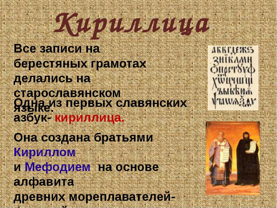 Кириллица Все записи на берестяных грамотах делались на старославянском языке...