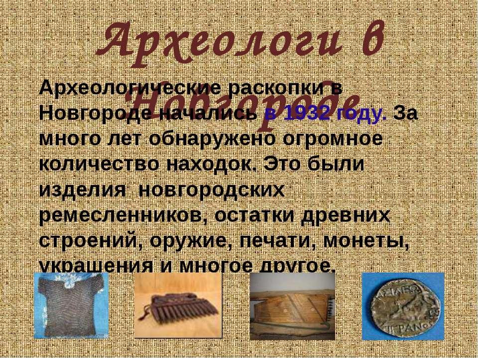 Археологи в Новгороде Археологические раскопки в Новгороде начались в 1932 го...