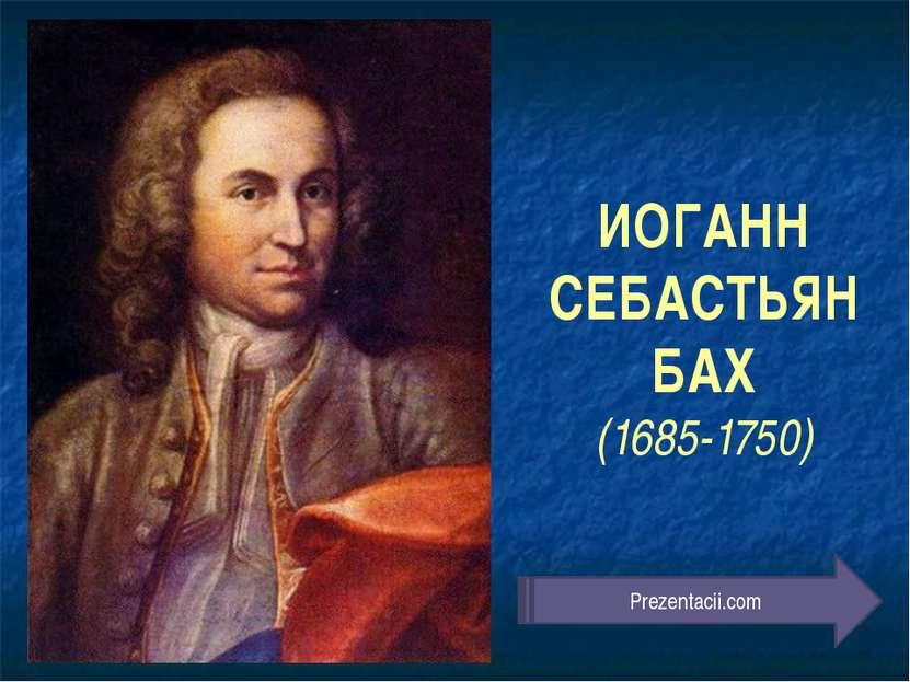 ИОГАНН СЕБАСТЬЯН БАХ (1685-1750) Prezentacii.com