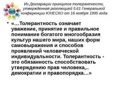 Из Декларации принципов толерантности, утвержденная резолюцией 5.61 Генеральн...
