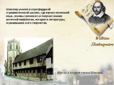 Шекспир учился в стратфордской «грамматической школе», где изучил латинский я...