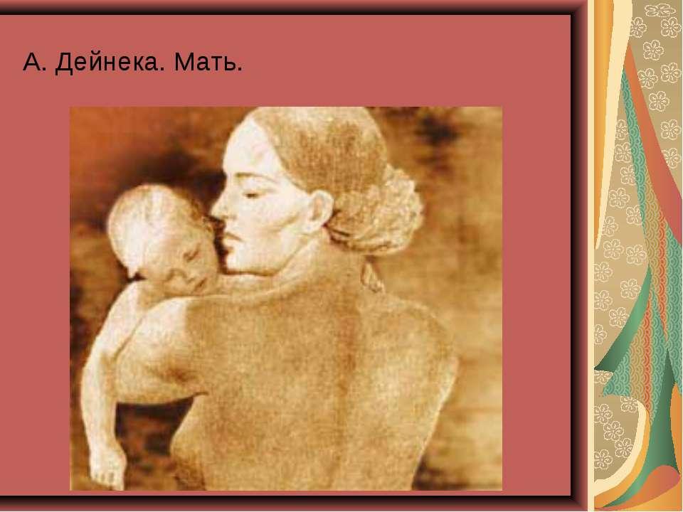 А. Дейнека. Мать.