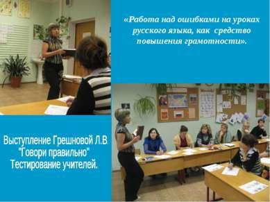 «Работа над ошибками на уроках русского языка, как средство повышения грамотн...
