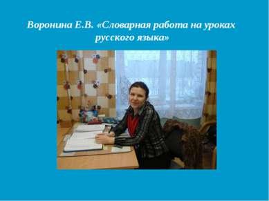 Воронина Е.В. «Словарная работа на уроках русского языка»