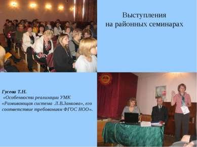 Выступления на районных семинарах Гусева Т.Н. «Особенности реализации УМК «Ра...