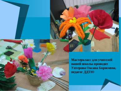 Мастеркласс для учителей нашей школы проводит Унтерова Оксана Борисовна, педа...