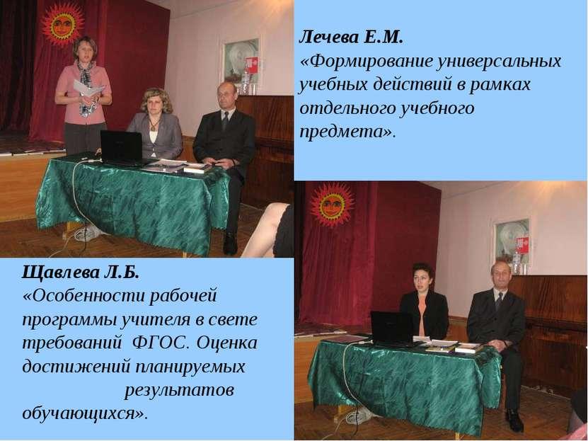Лечева Е.М. «Формирование универсальных учебных действий в рамках отдельного ...