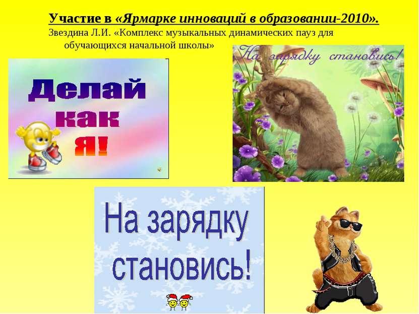 Участие в «Ярмарке инноваций в образовании-2010». Звездина Л.И. «Комплекс муз...