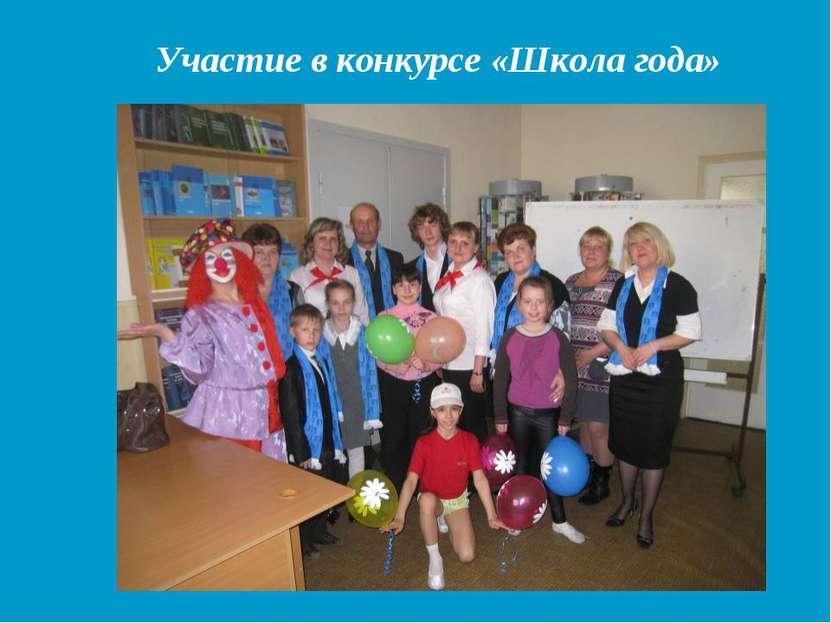 Участие в конкурсе «Школа года»