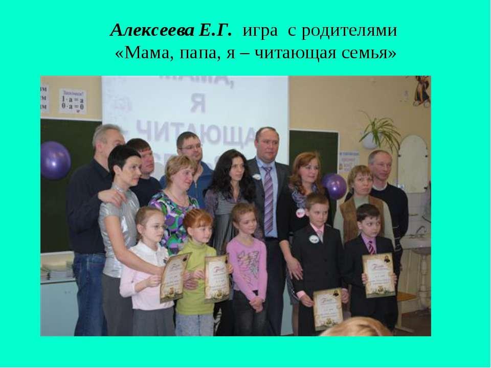 Алексеева Е.Г. игра с родителями «Мама, папа, я – читающая семья»