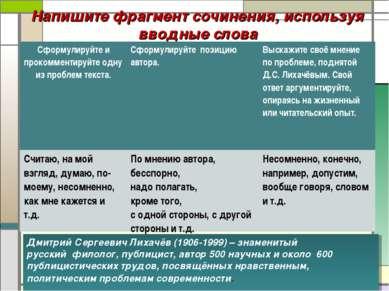 Напишите фрагмент сочинения, используя вводные слова * Дмитрий Сергеевич Лиха...