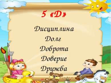 5 «Д» Дисциплина Долг Доброта Доверие Дружба