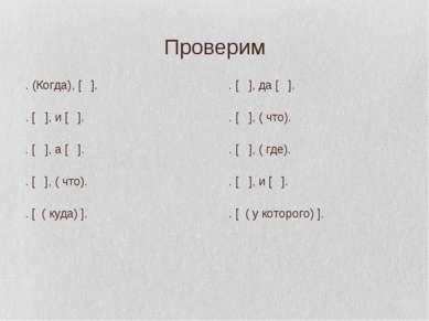 Проверим 1. (Когда), [ ]. 2. [ ], и [ ]. 3. [ ], а [ ]. 4. [ ], ( что). 5. [ ...