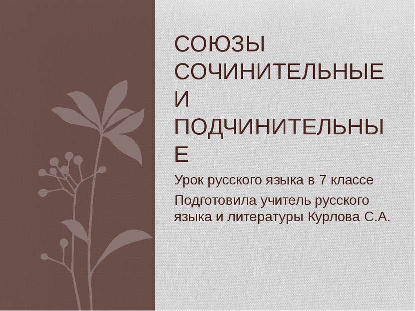 Урок русского языка в 7 классе Подготовила учитель русского языка и литератур...