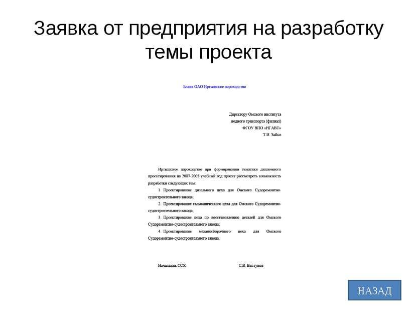 Заявка от предприятия на разработку темы проекта