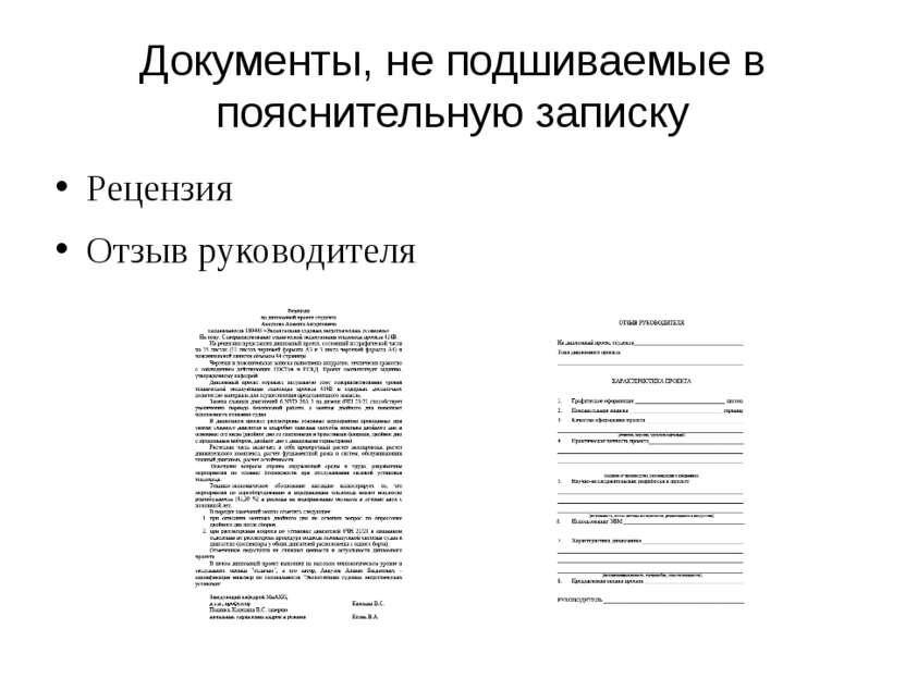 Документы, не подшиваемые в пояснительную записку Рецензия Отзыв руководителя