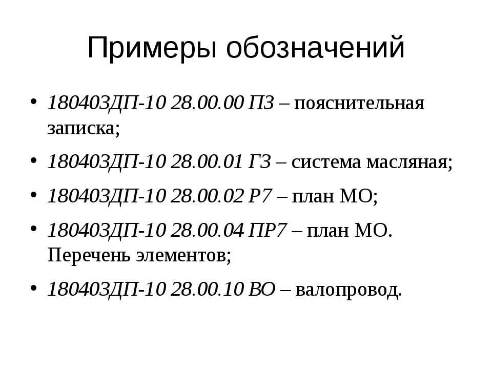 Примеры обозначений 180403ДП-10 28.00.00 ПЗ – пояснительная записка; 180403ДП...