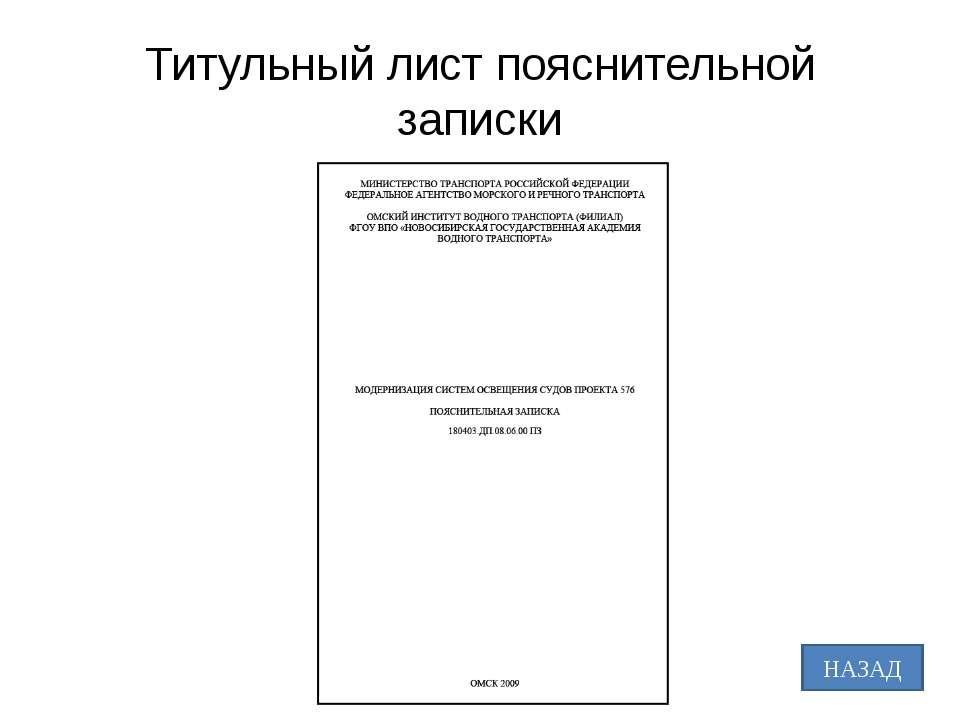 Титульный лист пояснительной записки