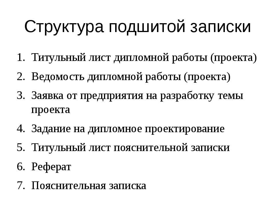 Структура подшитой записки Титульный лист дипломной работы (проекта) Ведомост...