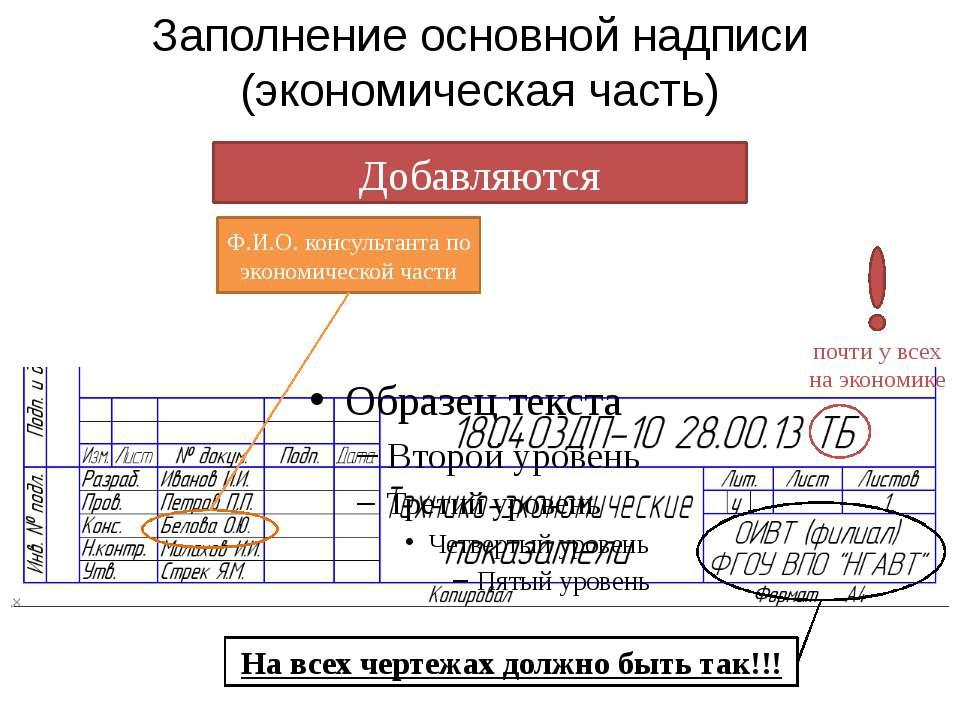 Заполнение основной надписи (экономическая часть)