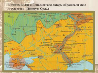 В степях Волги и Дона монголо-татары образовали свое государство – Золотую Ор...