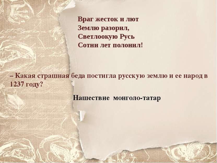 Враг жесток и лют Землю разорил, Светлоокую Русь Сотни лет полонил! – Какая с...