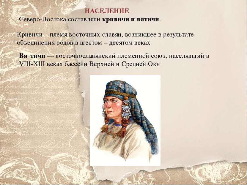 НАСЕЛЕНИЕ Северо-Востока составляли кривичи и вятичи. Кривичи – племя восточн...