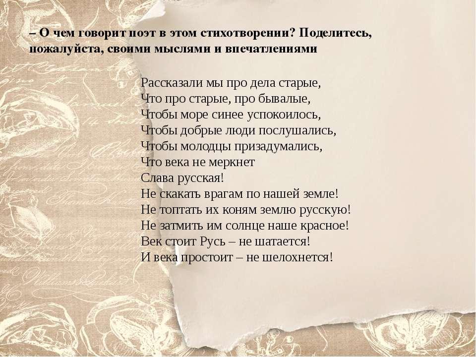 – О чем говорит поэт в этом стихотворении? Поделитесь, пожалуйста, своими мыс...