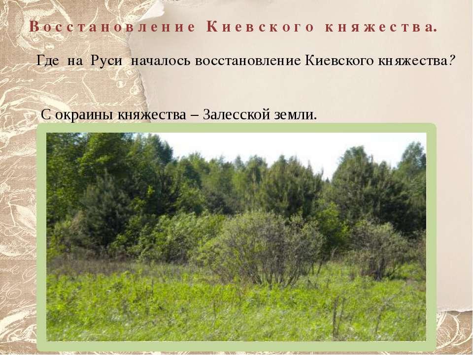 Где на Руси началось восстановление Киевского княжества? С окраины княжества ...