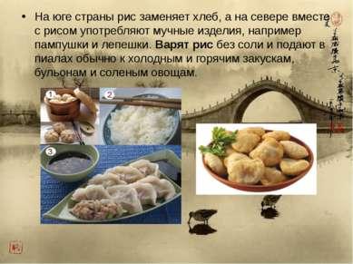 На юге страны рис заменяет хлеб, а на севере вместе с рисом употребляют мучны...
