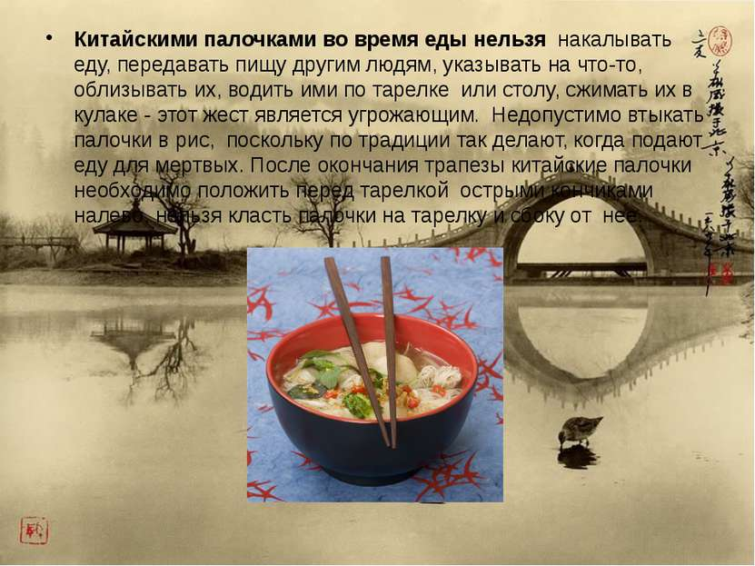 Китайскими палочками во время еды нельзя накалывать еду, передавать пищу друг...