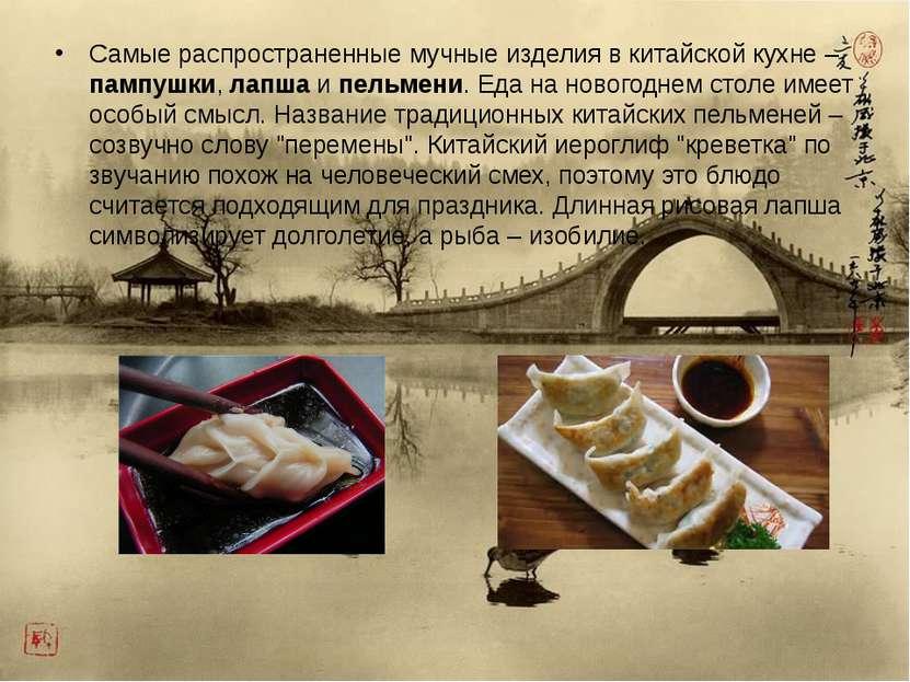 Самые распространенные мучные изделия в китайской кухне – пампушки, лапша и п...