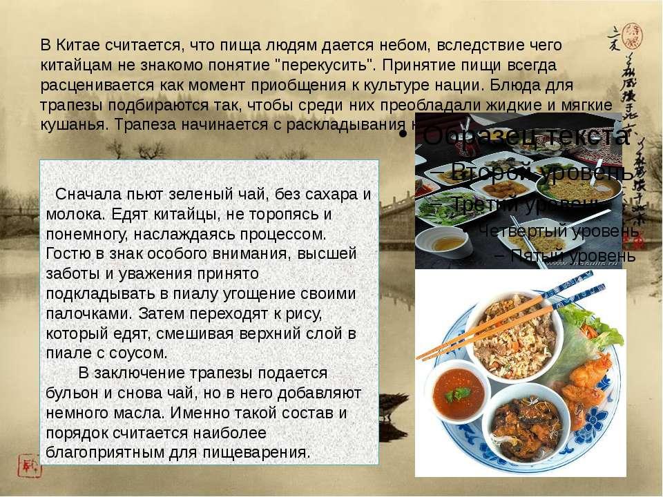 В Китае считается, что пища людям дается небом, вследствие чего китайцам не з...