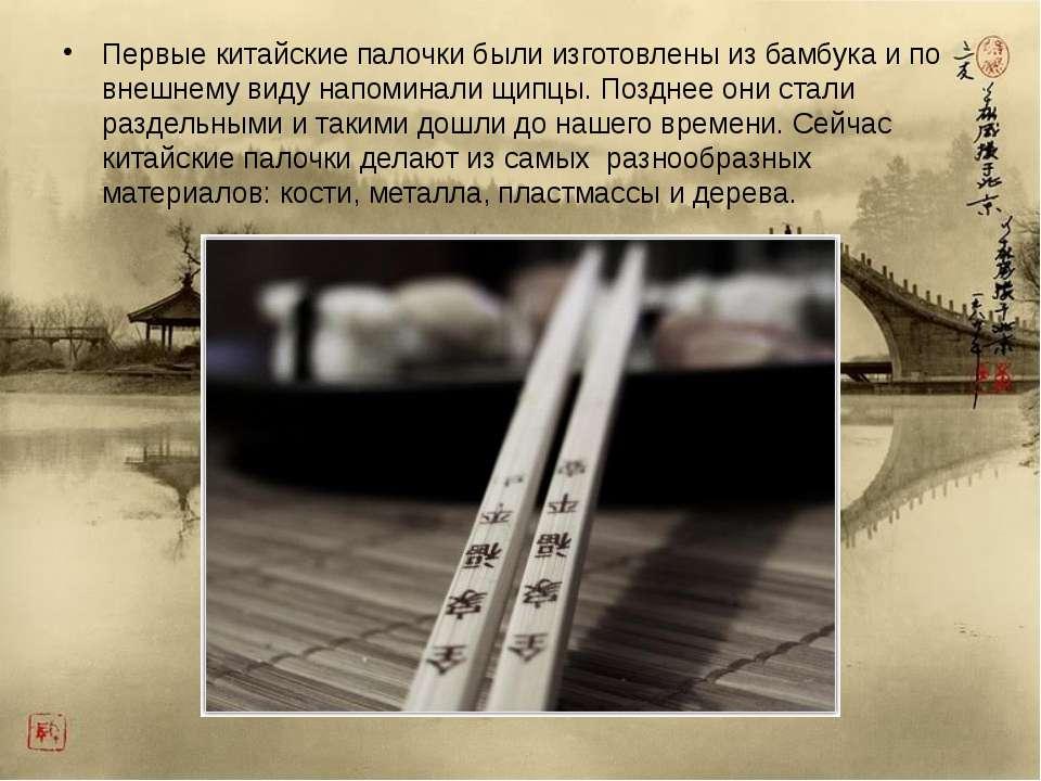 Первые китайские палочки были изготовлены из бамбука и по внешнему виду напом...